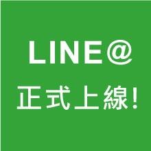 LINE@上線